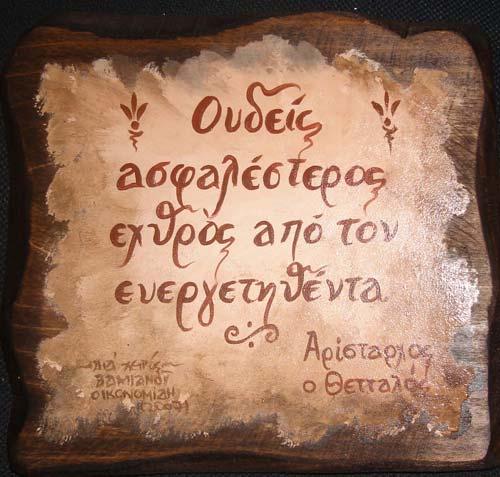 apofthegmata_p_gr_001.jpg
